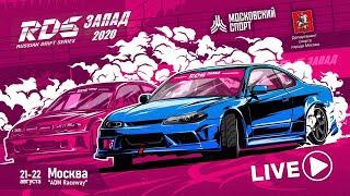 RDS  Запад 2020 - 1 ЭТАП / ADM Raceway, Мячково (Москва)