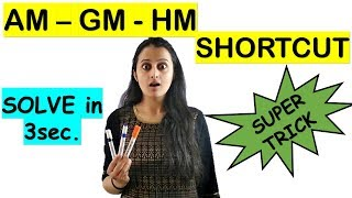 AM GM HM SUPER TRICK/ SHORTCUT FOR JEE/NDA/NA/CETs/AIRFORCE/RAILWAYS/BANKING/SSC-CGL