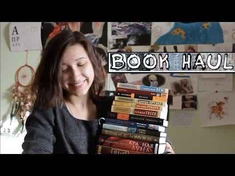 BOOK HAUL #8 || Книжные покупки АПРЕЛЯ | Библионочь 2016