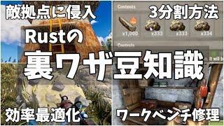 【Rust】初心者が知っておくべき裏技や豆知識13選【Tips】