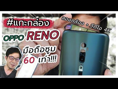 ราคา แกะกล่อง OPPO Reno 10X ซูมไปให้สุดที่ 60 เท่า!! | ดรอยด์แซนส์ - วันที่ 04 Jun 2019