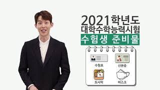 [수험생 필수 시청] 2021학년도 대학수학능력시험 유…
