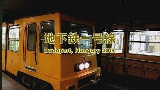 ハンガリー・ブダペストの地下鉄一号線(世界遺産)Budapest Metro