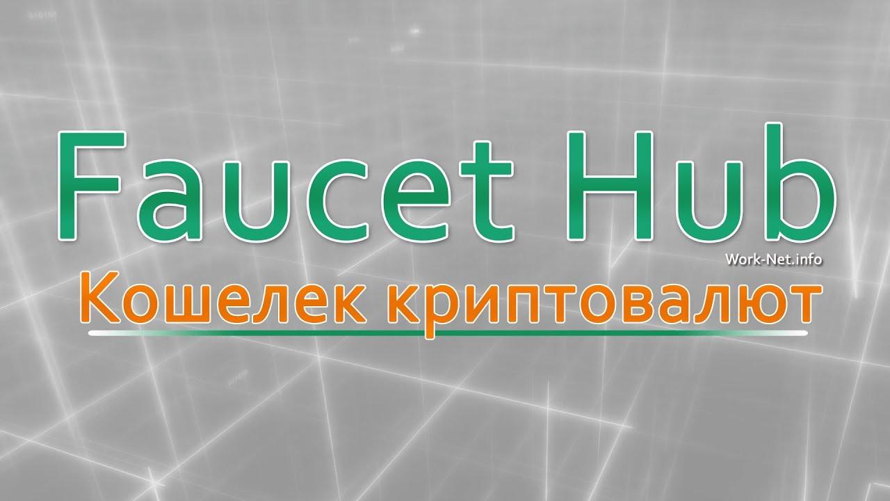 FaucetHub - кошелек для криптовалют  Обзор | Work-Net info