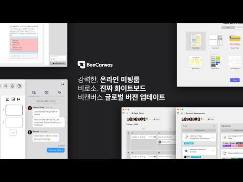 비캔버스   온라인 세미나(Webinar)   비캔버스 2.0 글로벌 버전 업데이트 관련 온라인 세미나