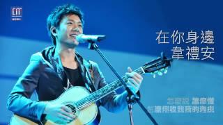 Repeat youtube video Wei li an - Zai ni shen bian
