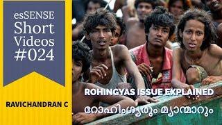 Rohingyas Issue explained in Malayalam  - Ravichandran C.
