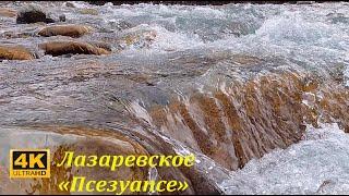 4К Река Псезуапсе без слов ЛАЗАРЕВСКОЕ СЕГОДНЯ СОЧИ