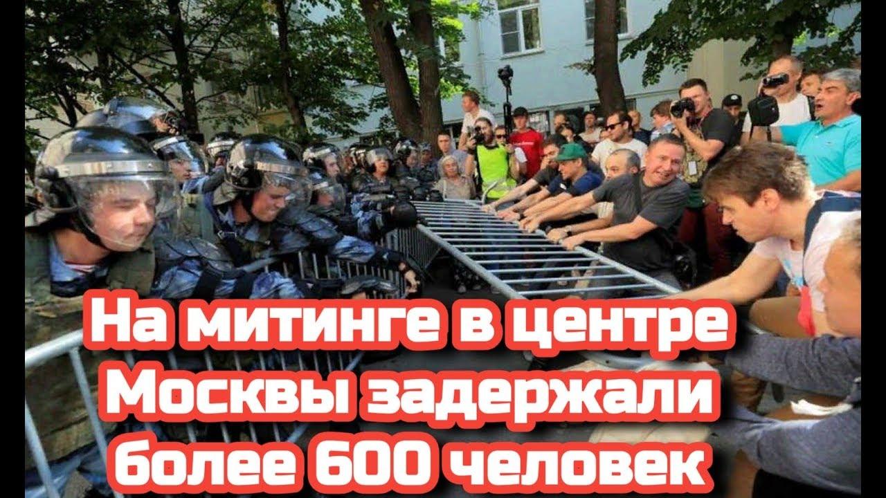 Митинг в Москве. Жесткие задержания протестующих. Более 600 человек задержали.
