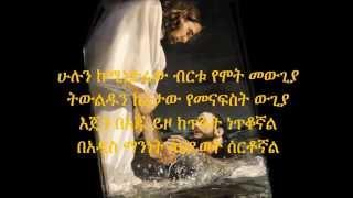 Ethiopian Orthodox Mezmur by zemari Cherent Senai (2014) - የነፍሴ አርነት MP3