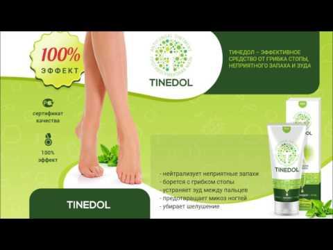 как пользоваться кремом тинедол