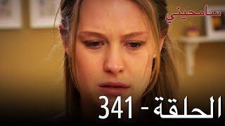 سامحين 341 الحلقة  Beni Affet