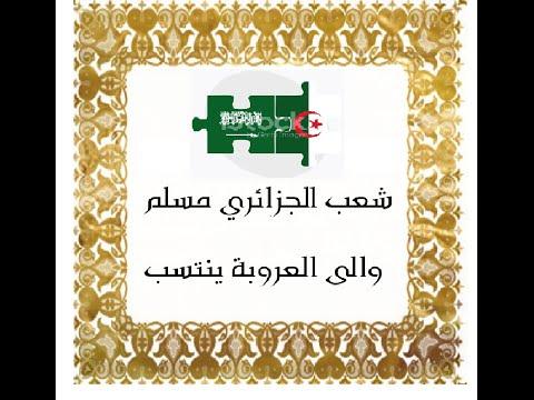 L'Algérie est Amazigh