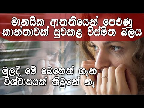Phobic anxiety cures with Homeopathic remedies by Doctor Jeevani Hasantha