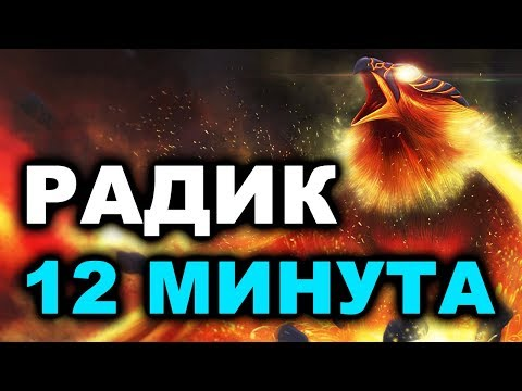 видео: РАДИК 12 МИНУТА ФЕНИКС ДОТА 2 - phoenix dota 2