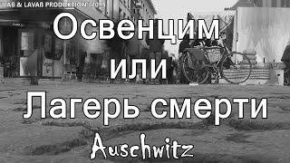 Освенцим нашими глазами. Экскурсия по Освенцим. 07.11.2015(В этом видео мы посетили комплекс немецких концлагерей, располагавшихся около города Освенцим (в 60 км. от..., 2015-11-07T16:00:03.000Z)