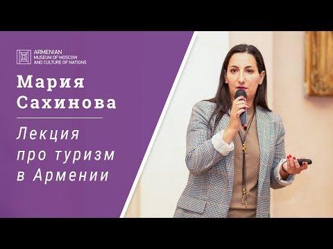 Лекция про туризм в Армении. Мария Сахинова