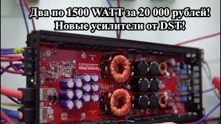 Два по 1500 WATT за 20 000 рублей! Новые усилители от DST!