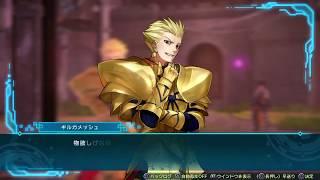 Fate/EXTELLA LINK 出陣前にエリザベート、ジャンヌ、タマモ、騎士王、ギルガメッシュ、アルキメデスと会話