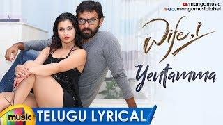 Wife, I Movie Songs | Yentamma Song Telugu Lyrical | Abhishek Reddy | Gunnjan | GSSP Kalyan