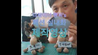 빵씨의 명품가죽실내화 제작과정 #수제 #핸드메이드 #가…