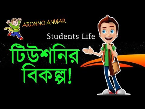 Tuition Alternative Jobs for Students in Bangladesh | Bangla Motivational Video