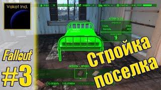 Fallout 4 3 Стройка поселка