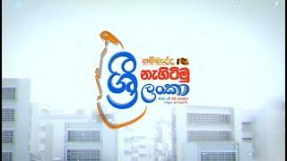 නැගිටිමු ශ්රී ලංකා | #எழுகதாய்நாடு #NagitimuSriLanka THEME SONG | #Gammadda Thumbnail