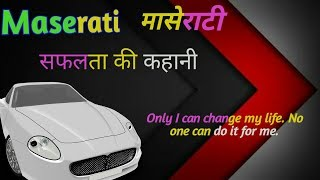 Maserati | Success Story  | Motivational | Inspiring Story in Hindi.