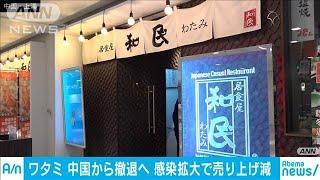 中国の「和民」閉店へ 新型コロナで売り上げ9割減(20/02/05)