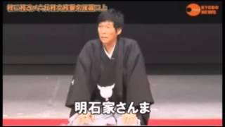 桂文枝 襲名披露、口上に明石家さんま登場 【 さんま、三枝時代の暴露話...