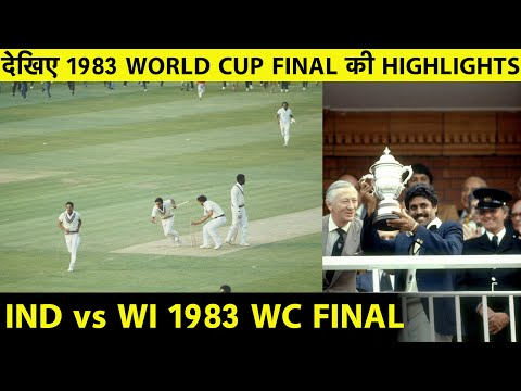 HIGHLIGHTS: Prudentail World Cup Final 1983 - Watch Kapil's Devils Win World Cup | Sports Tak