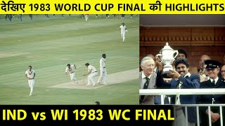 HIGHLIGHTS: Prudential  World Cup Final 1983 - Watch Kapil's Devils Win World Cup | Sports Tak