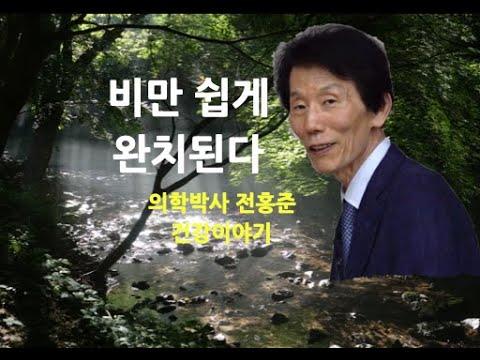 비만 쉽게 완치된다,전홍준 박사,하나통합의원,
