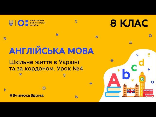 8 клас. Англійська мова. Шкільне життя школи в Україні та за кордоном. Урок №4 (Тиж.9:ПТ)