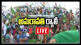 LIVE: Amaravati Farmers 68th Day Dharna | AP Capital Change | TV5 LIVE