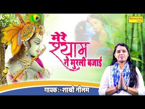 shyam-ne-murli-bajai-|-श्याम-ने-मुरली-बजाई-|-shastri-neelam-yadav-|-new-krishna-bhajan-2019