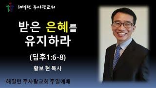 [디모데후서1:6-8 받은 은혜를 유지하라] 황보 현 목사 (2020년11월1일 주일예배)