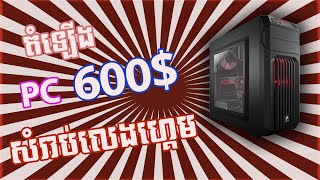 Build A 600$ Gaming Pc | តំឡើង Pc សំរាប់លេងហ្គេម 600$ Khmer Gamer