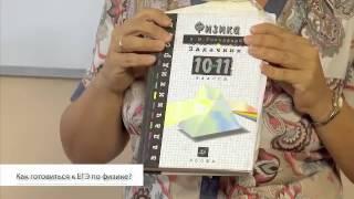 видео Подготовка к ЕГЭ по физике