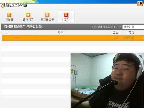 [아프리카TV 사채업자] 토크온 찔밥이 첫만남