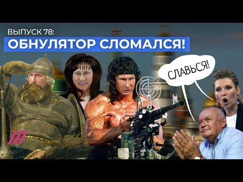 Лжеподвиги Путина от