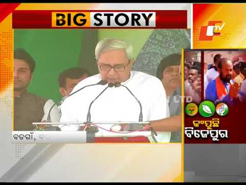 Chief Minister Naveen Patnaik hits campaign trail ahead of Bijepur bypoll