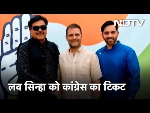 Bihar Election: Shatrughan Sinha के बेटे Luv Sinha की Politics में एंट्री