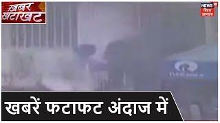 Bihar & Jharkhand News: प्रदेश की तमाम ख़बरें फटाफट अंदाज़ में | Top Headlines| Khabar Khatakhat
