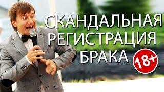 Выездная регистрация брака, ведущий НИК ФÉДОРОВ