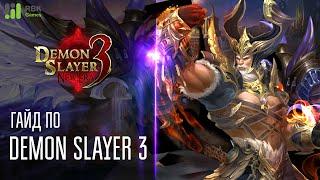 Гайд по Demon Slayer - Навыки воина