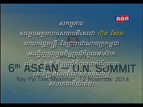 13 Novermber 2014 25th ASEAN Summit and Related Summits Nay Pyi Taw