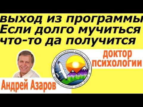 Самопознание Чувство тревоги Волнение Страх нового Аффирмации Психолог Андрей Азаров