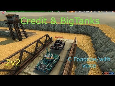 Credit & BigTanks 2-2 XP Zone - С голосом/ With Voice